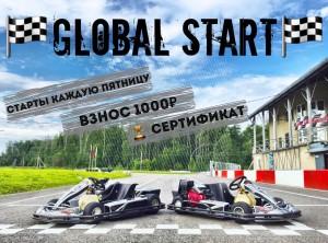 Турнир Global Start!