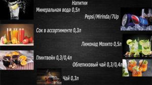 напитки-2-БЕЗ-ЦЕН