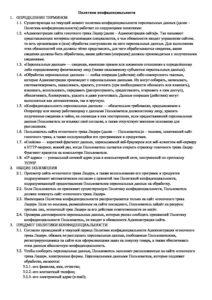 Политики конфиденциальности 11-08-2017