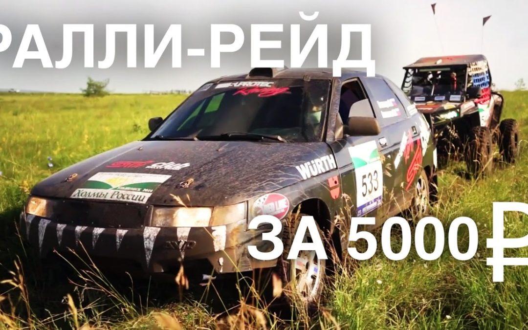 Автоспорт за дешево. Ралли-рейд за 5 тысяч рублей! Внедорожье на тазах. Супротек.