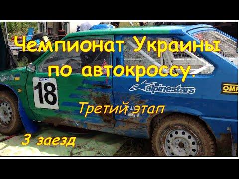 #Автоспорт 3 й этап Украины по автокроссу,8 класс.