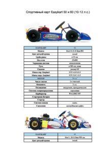 Спортивный карт Easykart 50-60 описание
