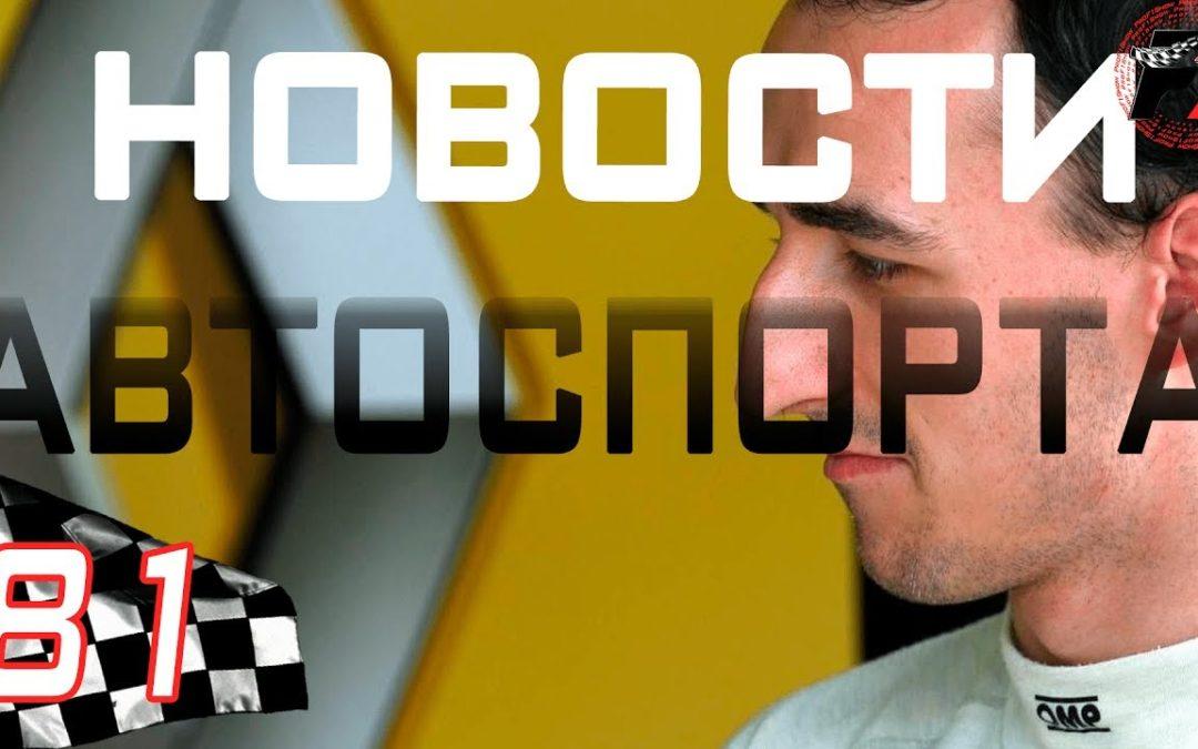 PRO Новости 🎬 81 | Формула 1 и мировой автоспорт за прошедшую неделю