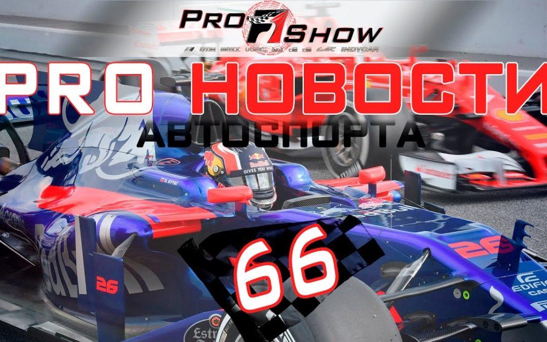 PRO Новости 66🎬 Первые тесты F1 2017 и мировой автоспорт 🏁
