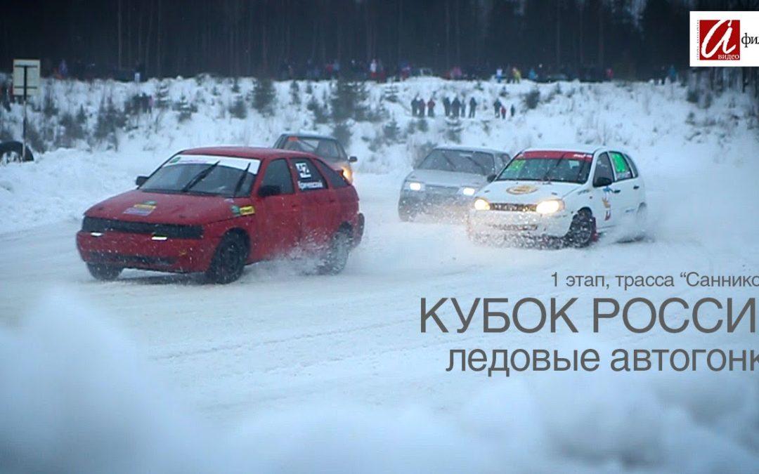 Ледовые автогонки — 1 этап кубка России (Вологда)