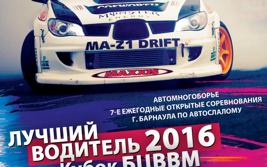 «Лучший водитель 2016 на кубок БЦВВМ». Автогонки, Barnaul 22, джимхана