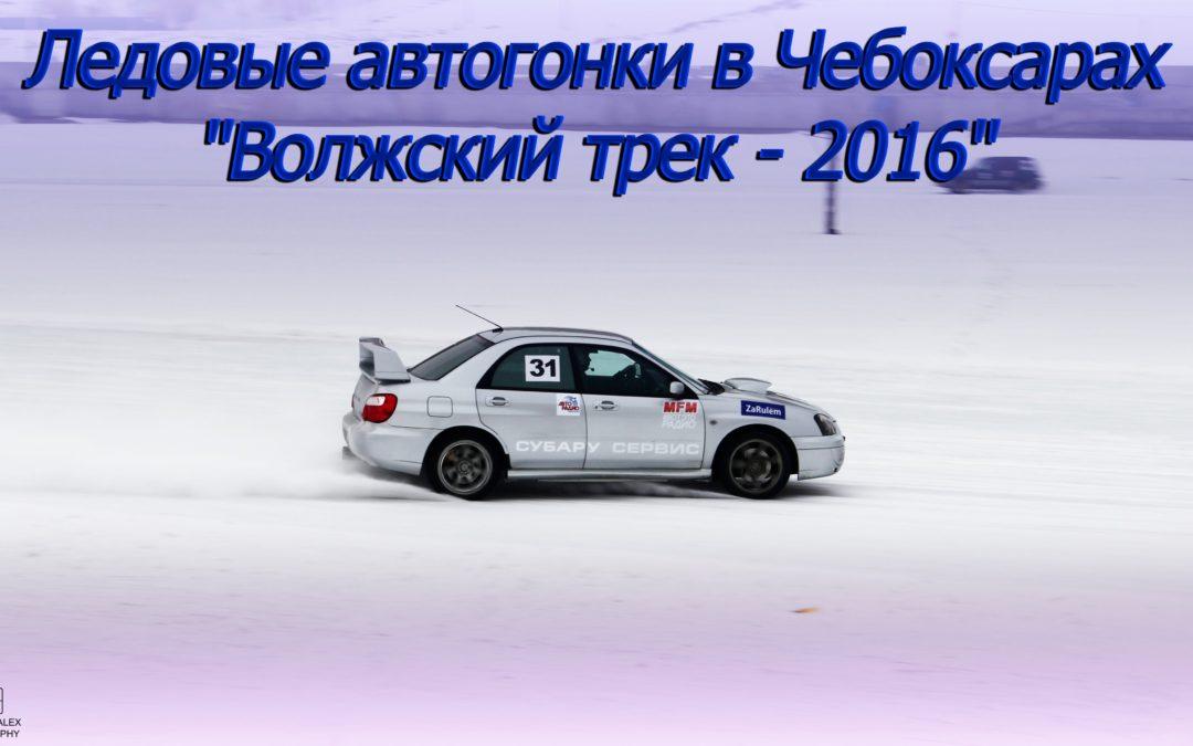 Ледовые автогонки на Чебоксарском заливе «Волжский трек — 2016». POLYAKOV MEDIA